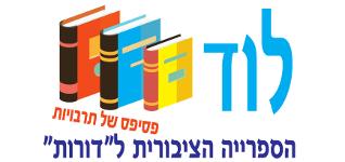 """ספרייה ציבורית """"לדורות"""" לוד"""